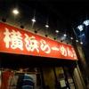 稲田堤「 武蔵家 稲田堤店 」チャーシューメンとライスでデブエット (ラーメン52杯目)