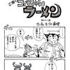「ご存じ! コバちゃんラーメン」第三十二話