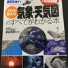 プロが教える気象・天気図のすべてがわかる本 を読んだ感想