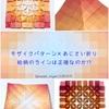 モザイクパターン×あじさい折り 〜絵柄のラインは正確なのか!?〜