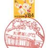 【風景印】札幌美しが丘郵便局