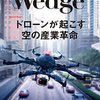 Wedge8月号読了