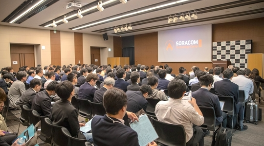 2/18 IoT の設計思想や最新技術情報を学ぶ SORACOM Technology Camp 2020 開催!