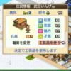 大江戸タウンズ Andorid 攻略