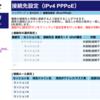 Synology NAS V6プラス環境下でVPN設定