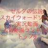 【ゼルダの伝説 スカイウォードソード(スカウォ)】YouTube実況動画 人気/おすすめ動画ランキング トップ5
