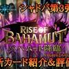 【シャドバ】RISE of BAHAMUT新カード紹介と一口評価