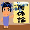 「読書ログ」第20回~第24回合併号
