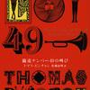 『競売ナンバー49の叫び』(トマス・ピンチョン)