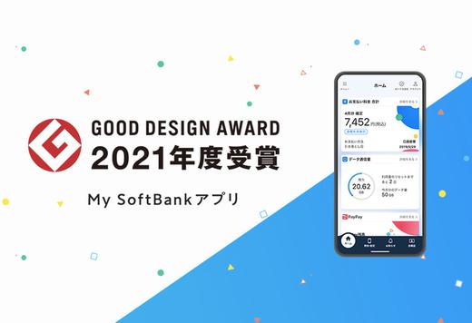 ユーザーに寄り添った使い心地が評価。「My SoftBankアプリ」が「2021年度グッドデザイン賞」受賞
