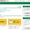 Excel簿記で青色申告 令和元年分所得税の確定申告
