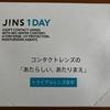 JINS 1DAY(ジンズワンデー)お試し記