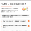 SIMロック解除の落とし穴〜au版iPhone編〜