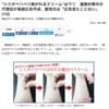 【ウソ】漫画村に関わった広告代理店、『シミがベリベリ剥がれる魔法のクリーム』広告を作成