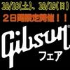 【二日間限定!!】今週土日、綾川店にギブソンの人気ギター集結!!ギブソンギターフェア開催決定!!
