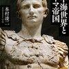 『興亡の世界史 地中海世界とローマ帝国』を読みました