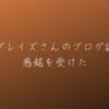 少年野球チーム、横浜ブレイズさんのブログ読んで感銘を受けた