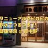 健康浴泉 @ 東中野【 サウナ散歩 その 123 】