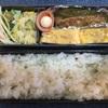 作り置きお弁当-8月4日(金)-最早ただのお弁当!