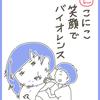 育児・我が子との攻防カルタ【に】~【ぬ】