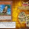 遊戯王新カード《バオバブーン》公開