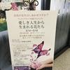 《本店6階ギャラリー》自分軸を大切にする生き方と花インテリアの展示会、開催中!