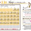 11月のレンタルルームカレンダーが出来ました ♬