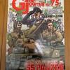 ゲームジャーナル 75