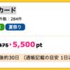 【ハピタス】Yahoo! JAPANカードが5,500pt(5,500円)にアップ!さらに最大8,000円相当のTポイントプレゼントも!