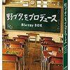 野ブタ。をプロデュース Blu-ray・DVD 予約受付中!