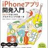 iOSアプリ開発、Swift学習の2chスレッドまとめ 【2016年11月版】