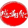 高槻市富田町の年に一度のイベント「とくとく感謝祭」は楽しめますよ!