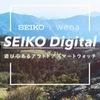 SEIKO | Wenaコラボモデル発表! wena wrist active 初の限定カラー!(シリアルNo.入)
