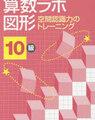 「算数ラボ図形(空間認識力のトレーニング)10級」を始めています【年中娘】