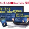 「最新ビジネスYouTube攻略法」のガチンコレビュー