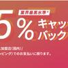 TOYOTA Wallet(トヨタウォレット) iD/Mastercardコンタクトレス加盟店(国内)/Mastercard加盟店(オンラインショッピング)利用で1.5%還元! 初回登録で1,000円付与!! Kyash経由のチャージでポイント三重取りも可能