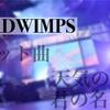 【君の名は。】RADWIMPSオススメ曲!【天気の子】