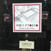 ショップ「和紙ラボTOKYO」がついにオープン!
