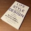 リア充のススメ - 『LIFE STYLE DESIGN 「遊び」と「好奇心」で設計する これからの生存戦略』小澤良介(@ruke58)