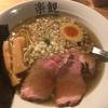 西麻布のラーメン屋『楽観』で特製パールを食べてきた!