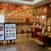 【オススメ5店】池袋(東京)にある担々麺が人気のお店