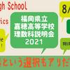 【ご案内】理数科説明会2021を開催します。(2021.7.15更新)