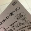 はじまってる横浜に直通されてどや顔の川越市の画像下さい