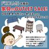 名南店 家具のOUTLET SALE開催!!