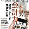 週刊東洋経済 2017年 09/09号 本物の会計力/挑発続ける北朝鮮/自壊の道を進むトランプ政権/チケット大革命