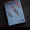 【開催案内】別府鉄輪朝読書ノ会 8.29『桜島・日の果て・幻化』