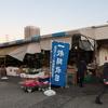 岐阜市場 年末一般開放日
