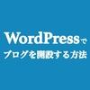 WordPressで新サイト(ブログ)を開設するまでの超具体的な手順まとめ!