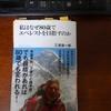 あなたは、三浦雄一郎さんの、「私はなぜ80歳でエベレストを目指すか」の本を、読まれましたか?