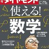 週刊ダイヤモンド 2016年1/23号 使える!数学/自動車部品WARS/中国ショックで露呈 脆弱相場の真のリスク/外食経営者インタビュー
